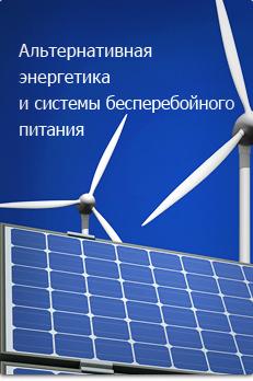 Alternative energy and backup power supply